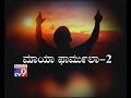 TV9 Heegu Unte: `Maya Formula` - Hanumanthappa: Man Who Predicts Future - {Epi 2}