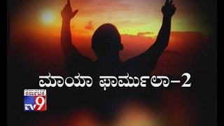 TV9 Heegu Unte: `Maya Formula` - Hanuman...