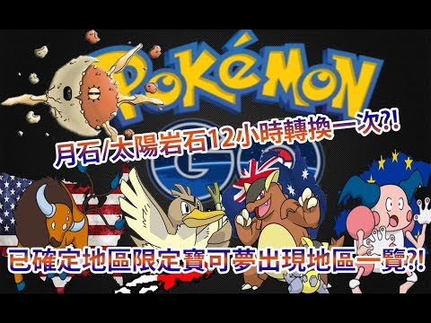 【Pokémon GO】已確定地區限定寶可夢出現地區一覽?!(月石/太陽岩石12小時轉換一次?!) thumbnail