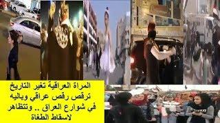 المراة العراقية تغير التاريخ ترقص رقص عراقي وباليه في شوارع العراق وتتظاهر لاسقاط الطغاة