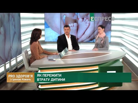 Espreso.TV: Як пережити втрату дитини   PRO здоров'я