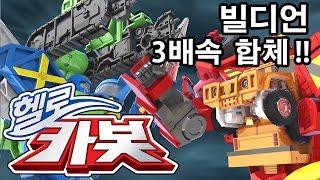 헬로카봇 변신&합체 모음 2화 - 빌디언 Hello Carbot
