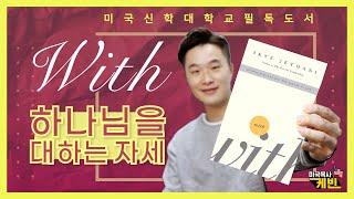 """북 리뷰: """"With"""" 미국 신학교 …"""
