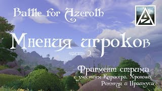 Battle for Azeroth: мнения игроков. Часть 2