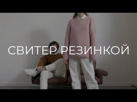 СВИТЕР АНГЛИЙСКОЙ РЕЗИНКОЙ | ОПИСАНИЕ | KNIT MOM