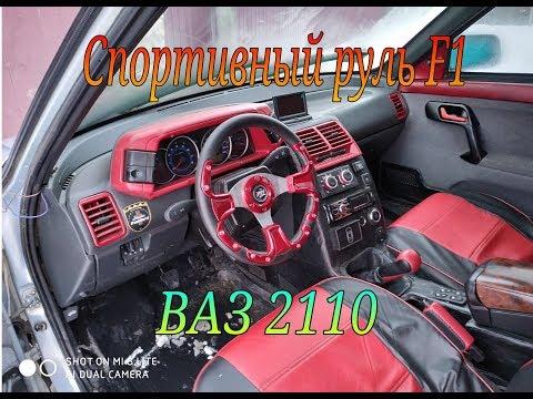 Спортивный руль F1   ВАЗ 2110