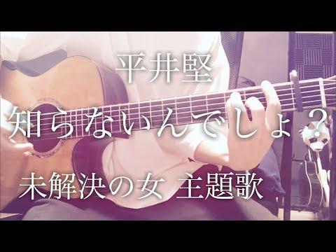 Shiranaindesyo? - Hirai Ken [cover / chord / lyrics]