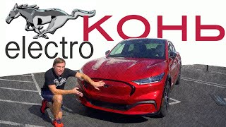 NEW 2021 Ford Mustang Mach-e | кроссовер от Форд | Удар по Tesla Model Y