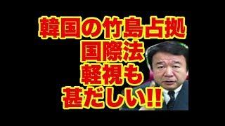 【青山繁晴】もはや戦争行為!!国際法を軽視し続ける韓国!! 【日韓関係】 thumbnail
