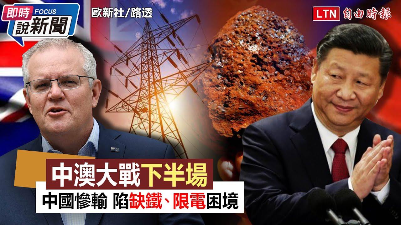 《即時說新聞》中澳大戰下半場 中國慘輸 陷缺鐵,限電困境 - 自由電子報影音頻道