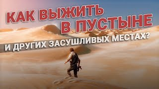 Стихия: как выжить в пустыне. Советы и правила выживания
