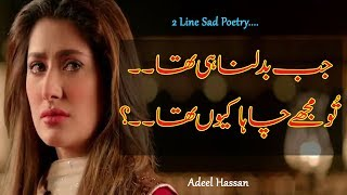 Most Heart Touching Poetry 2 line broken heart shayri Amazing sad 2 line shayri 2 line urdu poetry