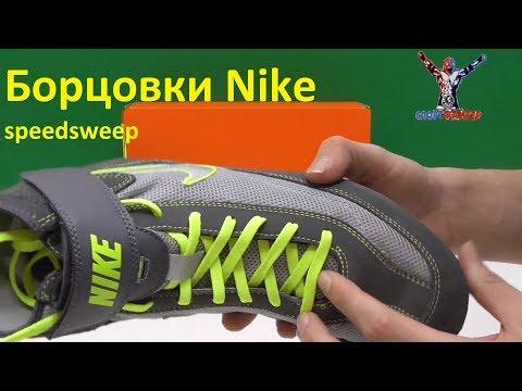 Nike борцовки nike speedsweep vii gs в Екатеринбурге - 468 товаров   Выгодные цены. 736ae9b7cf3