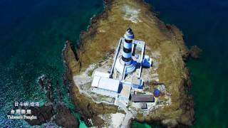 澎湖列島空拍 4K
