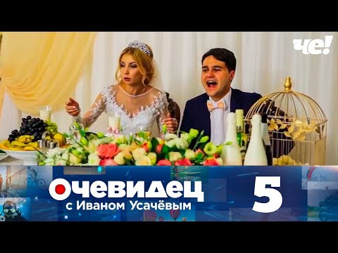 Очевидец с Иваном Усачевым | Выпуск 5