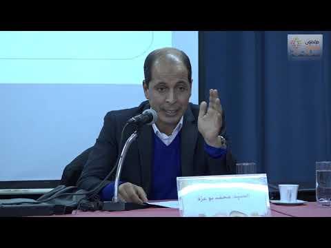 أ. محمد بو عزة  /المغرب -جدل النسق والانتهاك في الخطاب النقدي-