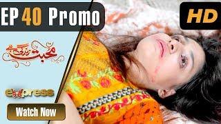 Pakistani Drama | Mohabbat Zindagi Hai - Episode 40 Promo | Express Entertainment Dramas | Madiha