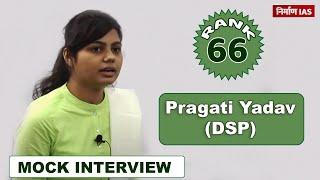 प्रगति यादव रैंक - 66 (DSP) ||MOCK INTERVIEW || Nirman IAS||
