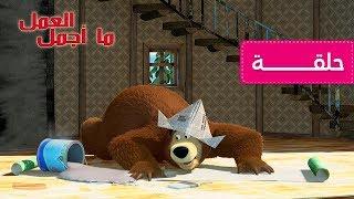 ماشا و الدب - تحسينات منزلية 🛠 (الحلقة  26)