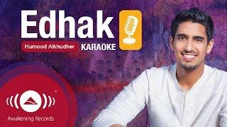 Humood - Edhak [Karaoke] | [حمود الخضر - اضحك [كاريوكي