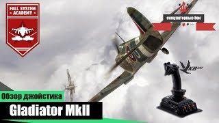 Обзор джойстика Gladiator MkII в War Thunder