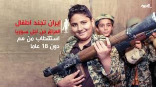 ايران تجند اطفال العراقيين وتزج بهم للقتال في سوريا