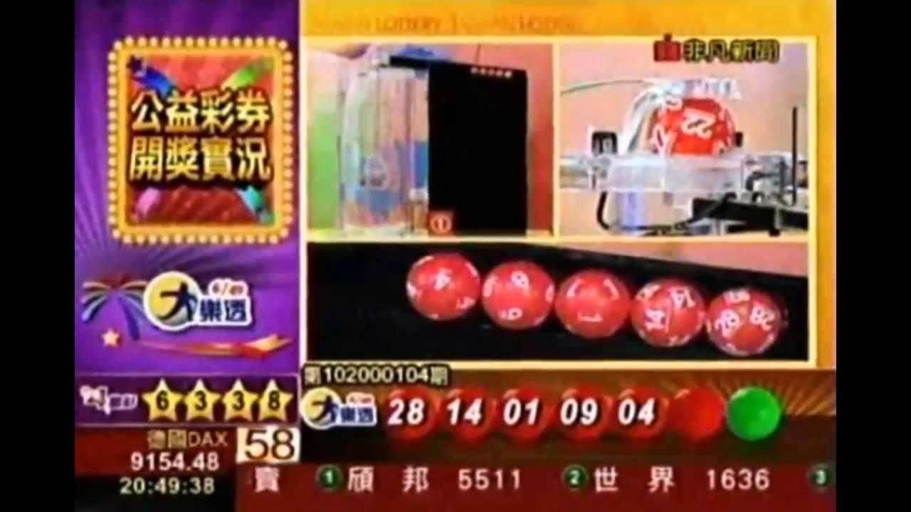 大樂透對獎號碼單 | 12月17日大樂透中獎號碼查詢 | 102000104期大樂透開獎號碼 - YouTube