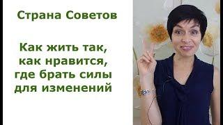 СтранаСоветов:Как жить так, как нравится, где брать силы для изменений