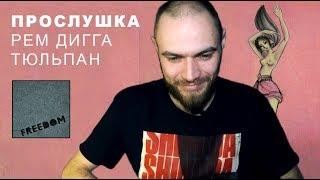 ПРОСЛУШКА РЕМ ДИГГА - ТЮЛЬПАН + MIYAGI amp ANDY PANDA - FREEDOM