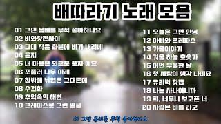 배따라기 노래 모음 베스트 20곡