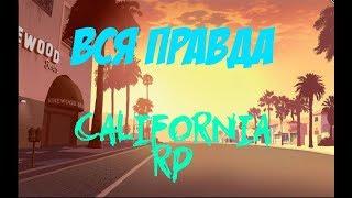 Всё правда о California Role Play