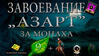 Diablo 3: завоевание азарт за монаха