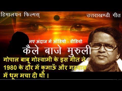 Kaile Baje Muruli (Remix) by  Kumaoni legent Singer Gopal Babu Goswami ||  folk song