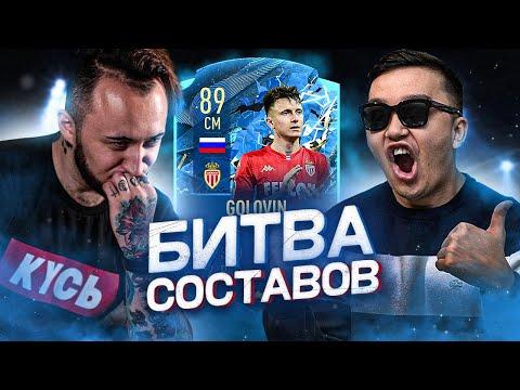 БИТВА СОСТАВОВ VS АКУЛ | ГОЛОВИН TOTS 89