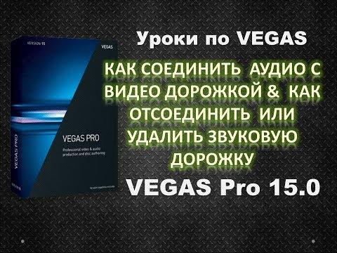 Vegas Pro 15.