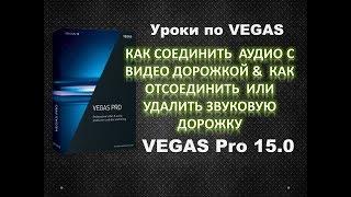 Vegas Pro 15. Как соединить или разъединить аудио и видео дорожки