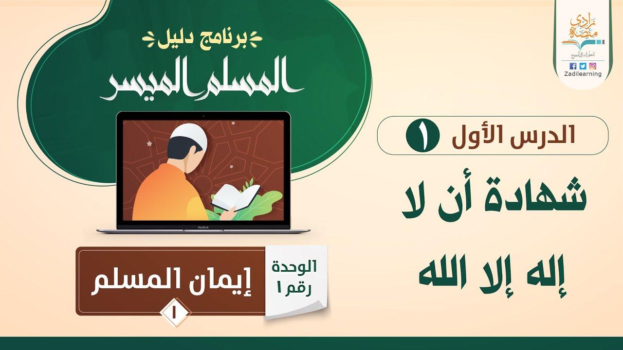 شهادة أن لا إله إلا الله د فهد باهمام 1 1 إيمان المسلم1 منصة