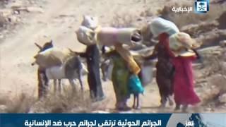 الجرائم الحوثية ترتقي لجرائم حرب ضد الإنسانية