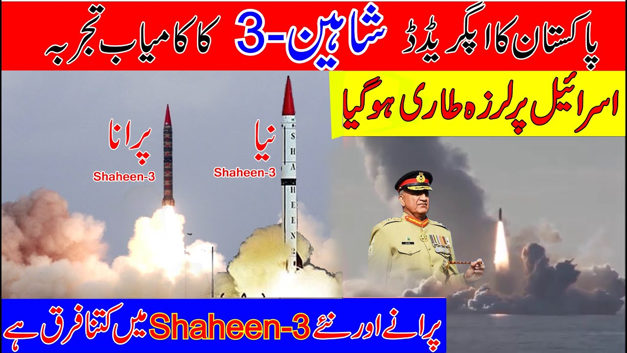 Shaheen 3 Missile Can Reach Israel in 9 Minutes From Pakistan, Pakistan Successfully Test Shaheen 3