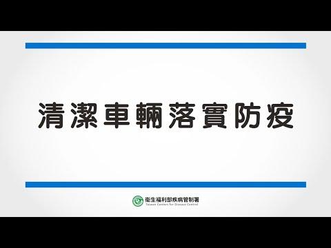 巫漢盟醫師 - 清潔車輛落實防疫 _ 國語