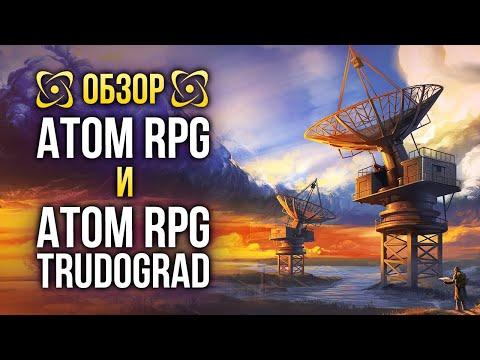 Обзор ATOM RPG и ATOM RPG Trudograd. Наш ответ Fallout