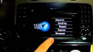 видео интернет в автомобиль мерседес