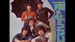 ザ・テンプターズThe Tempters/⑥雨よふらないで (1969年3月25日発売)...
