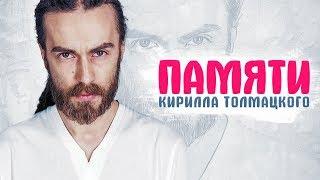УМЕР РЕПЕР ДЕЦЛ. Памяти Кирилла Толмацкого