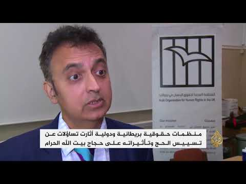 منظمات حقوقية بريطانية تثير تساؤلات عن تسييس الحج  - 12:22-2018 / 8 / 18
