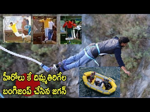 YS Jagan Superb Bungee Jump Fans Exclusive Rare Video Stylish Looks New Zealand | Cinema Politics