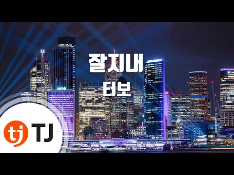 [TJ노래방] 잘지내 - 터보(Feat.박정현) (Live Well - Turbo) / TJ Karaoke