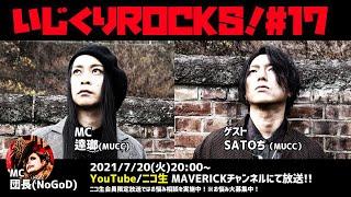 音楽情報ライヴ『いじくりROCKS!』#17
