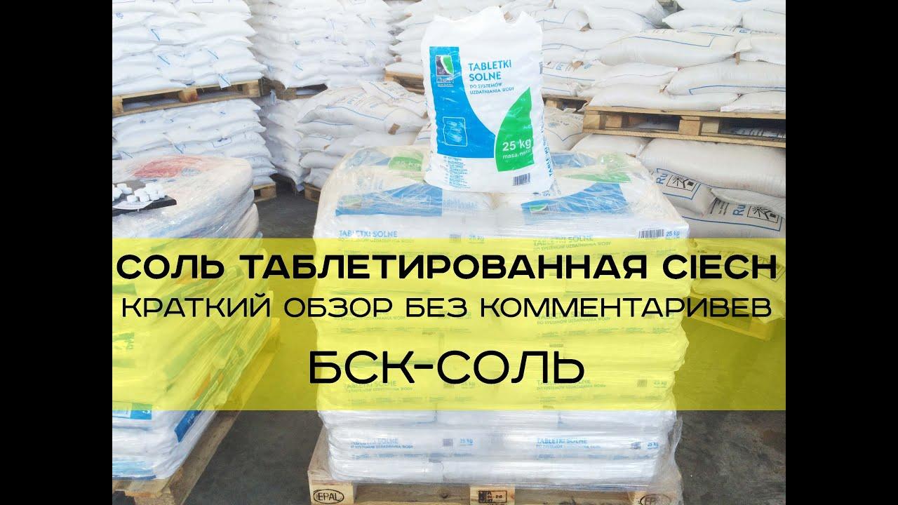 Таблетированная соль. Описания, отзывы. Тел: (044) 377-55-33. Доставка по украине. Интернет-магазин bwt.