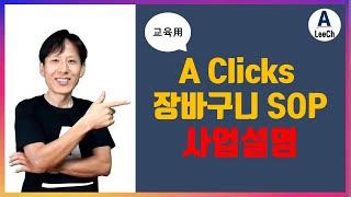 [STP]A Clicks 장바구니 SOP 사업설명